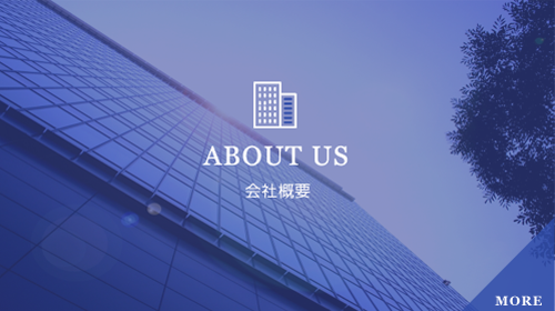 /about us,会社概要
